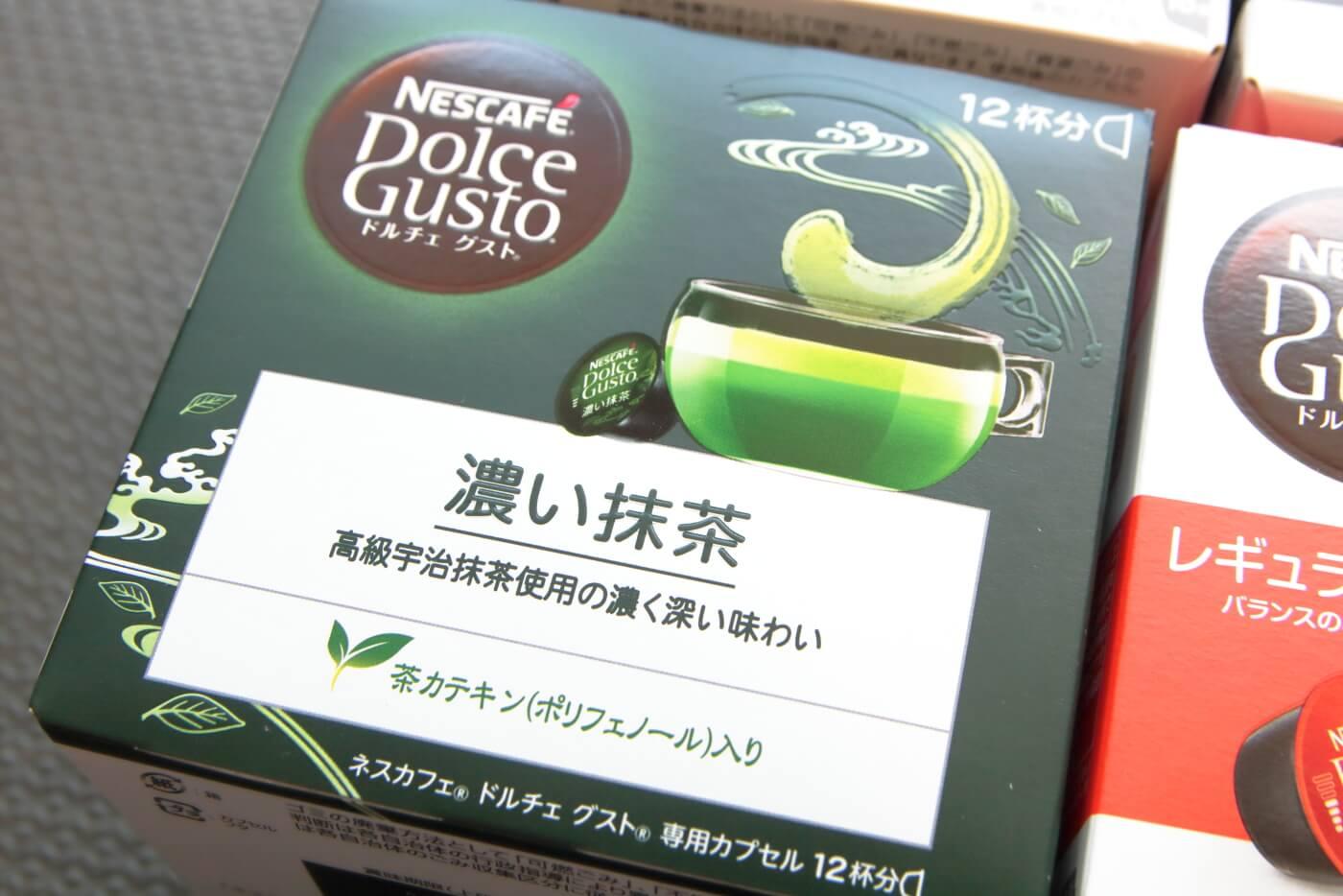 ドルチェグスト 抹茶のカプセル